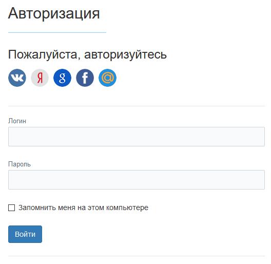 Авторизация через социальные сети